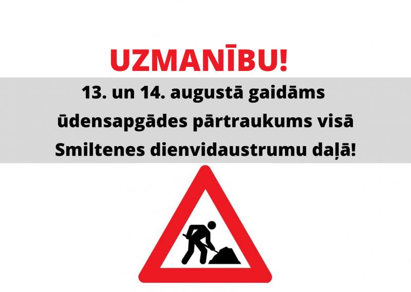 Uzmanību - ūdensapgādes pārtraukums Smiltenē 13. un 14. augustā!